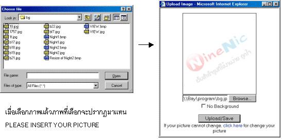 เว็บไซต์สำเร็จรูป ninenic-การเปลี่ยนภาพ background ของเว็บเพจ