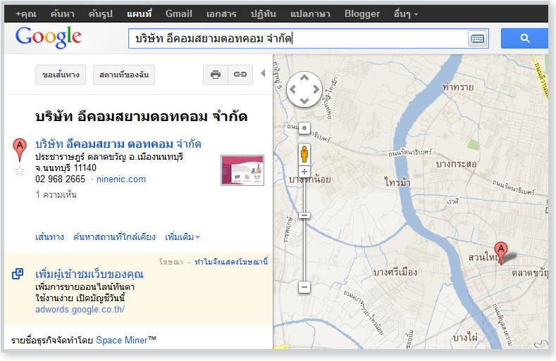 เว็บไซต์สำเร็จรูป -Ninenic การใส่ google map